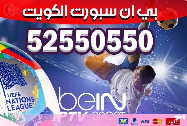 Bein-renew-prices