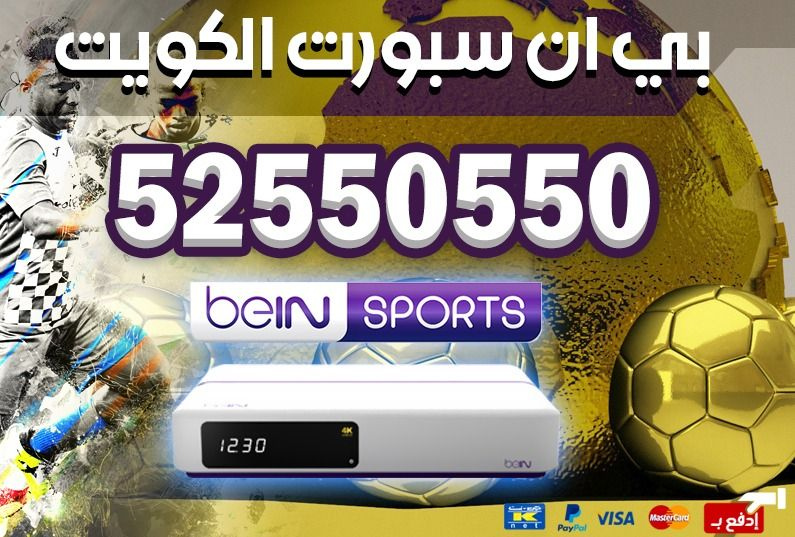Bein-subscribe